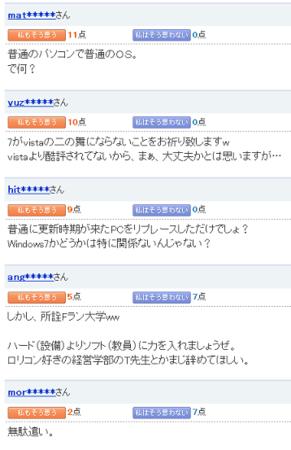 f:id:daigaku-syokuin:20091228085753p:image:left