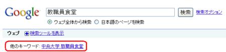 f:id:daigaku-syokuin:20100111224702p:image