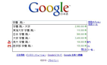 f:id:daigaku-syokuin:20100209050418p:image