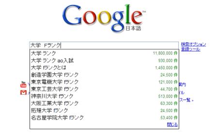 f:id:daigaku-syokuin:20100209051050p:image