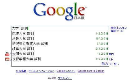 f:id:daigaku-syokuin:20100209085251p:image