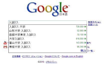 f:id:daigaku-syokuin:20100209091156p:image