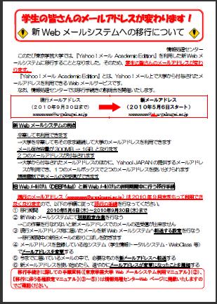 f:id:daigaku-syokuin:20100425225638p:image