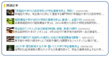 f:id:daigaku-syokuin:20100713090905p:image