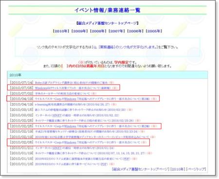 f:id:daigaku-syokuin:20100719084903p:image