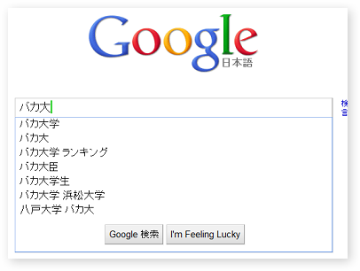f:id:daigaku-syokuin:20101012123752p:image
