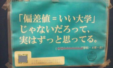 f:id:daigaku-syokuin:20101029011426p:image