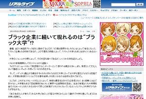 f:id:daigaku-syokuin:20110126123113p:image
