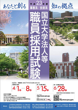 f:id:daigaku-syokuin:20110516120838p:image