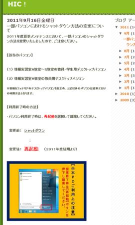 f:id:daigaku-syokuin:20110920085409p:image