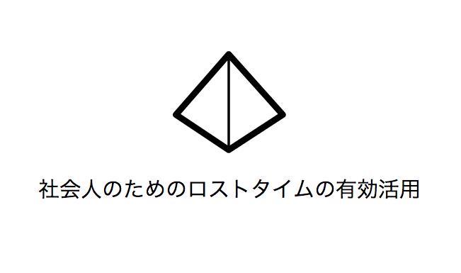 f:id:daigaku_chutaisha:20161212222427p:plain