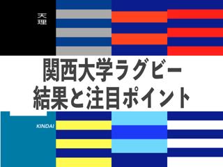 f:id:daigakurugby:20201112140752p:plain