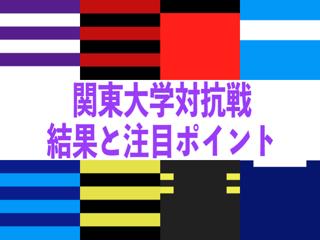 f:id:daigakurugby:20201112140846p:plain
