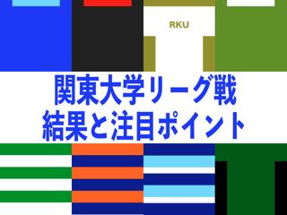 f:id:daigakurugby:20201112141153p:plain