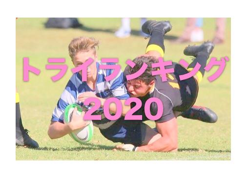 f:id:daigakurugby:20201222134610p:plain