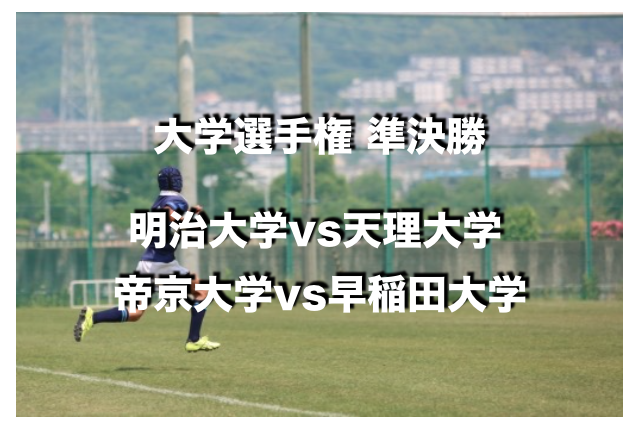 f:id:daigakurugby:20201230055854p:plain