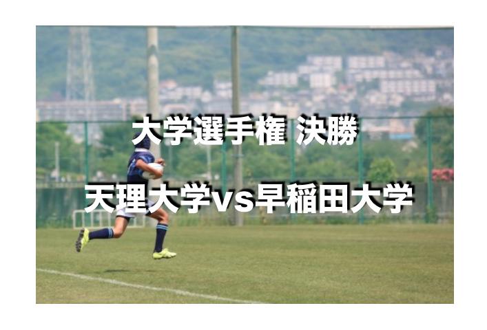 f:id:daigakurugby:20210107130645p:plain