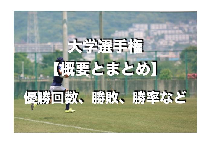 f:id:daigakurugby:20210114154252p:plain