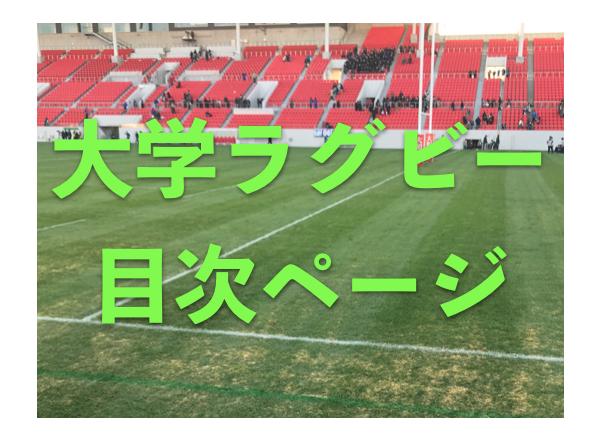 f:id:daigakurugby:20210118115103p:plain