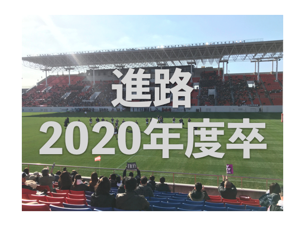 f:id:daigakurugby:20210201123202p:plain