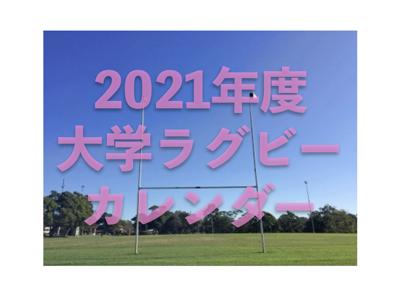 f:id:daigakurugby:20210414164054p:plain
