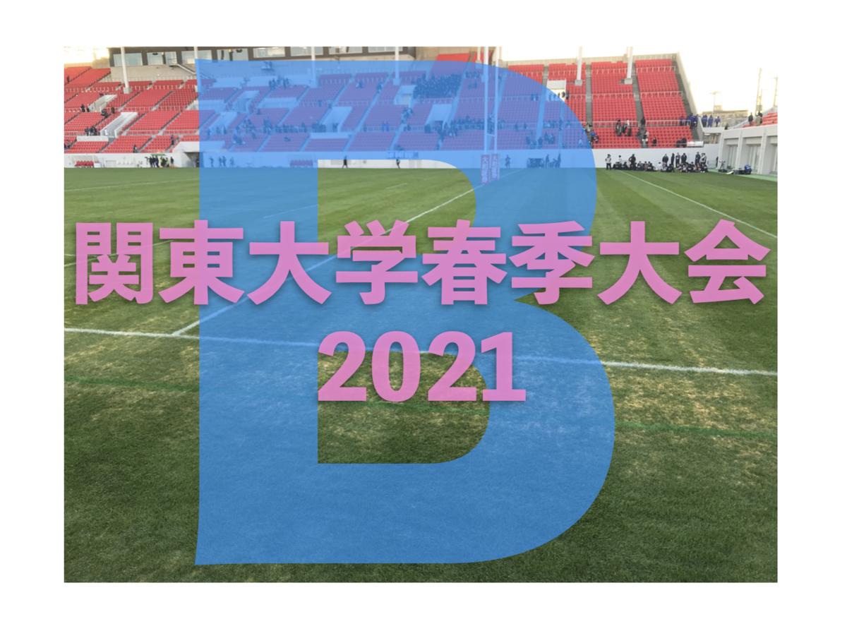 f:id:daigakurugby:20210518092603p:plain