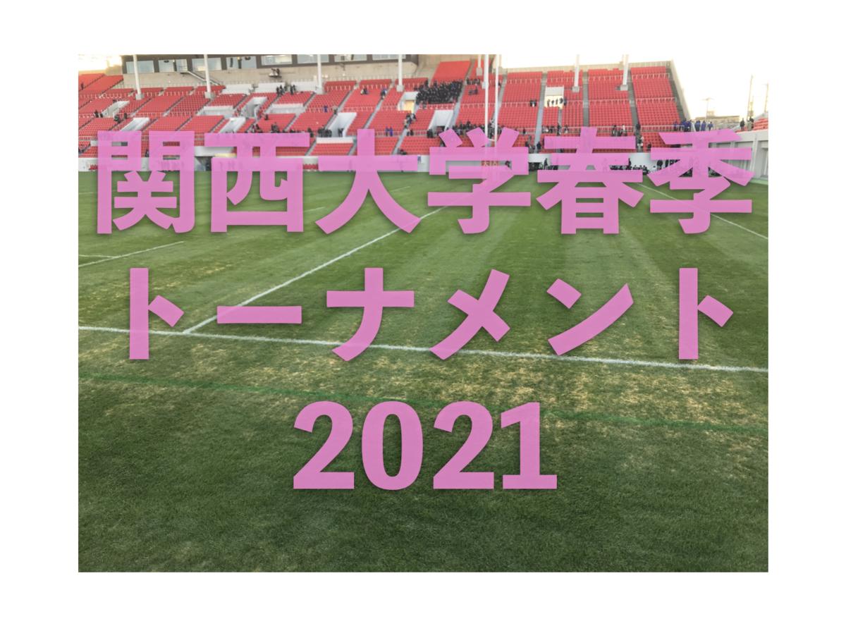 f:id:daigakurugby:20210519134827p:plain