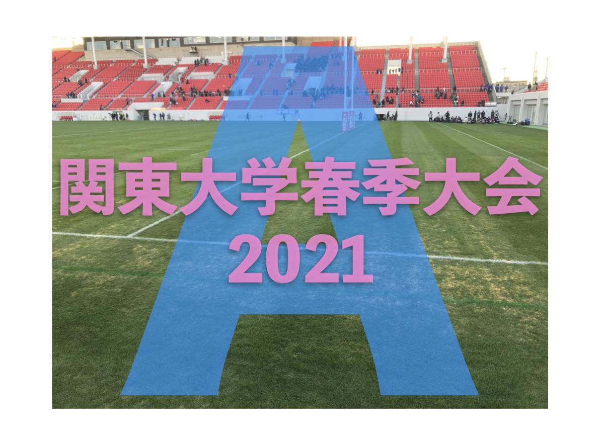 f:id:daigakurugby:20210520201627p:plain