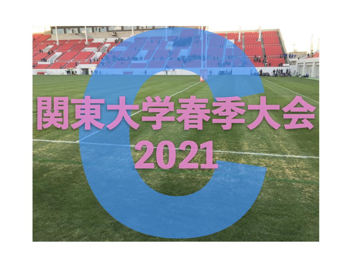 f:id:daigakurugby:20210520201827p:plain