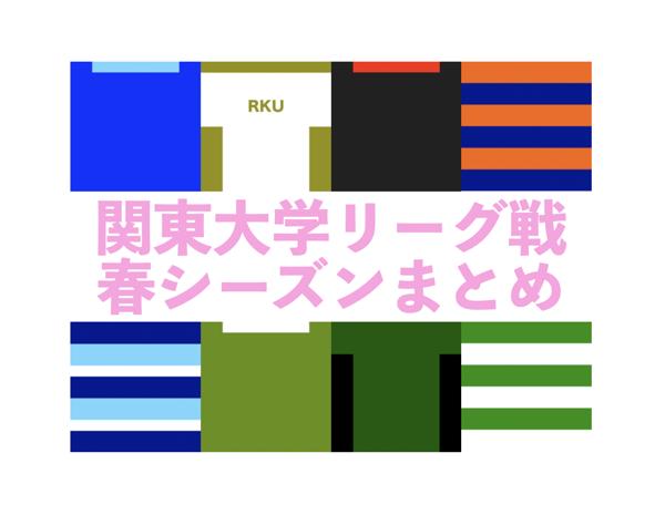 f:id:daigakurugby:20210722112651p:plain
