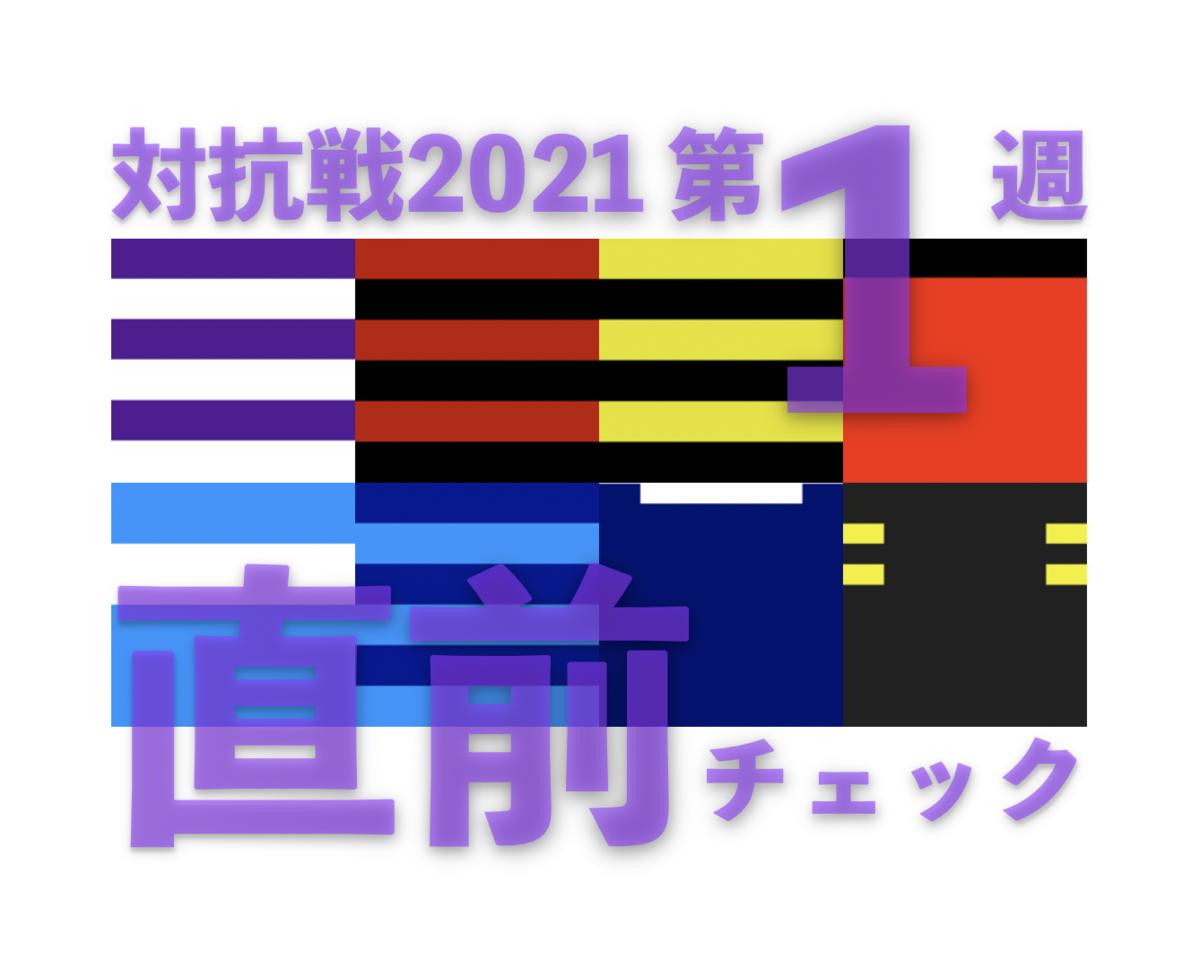 f:id:daigakurugby:20210909170609p:plain