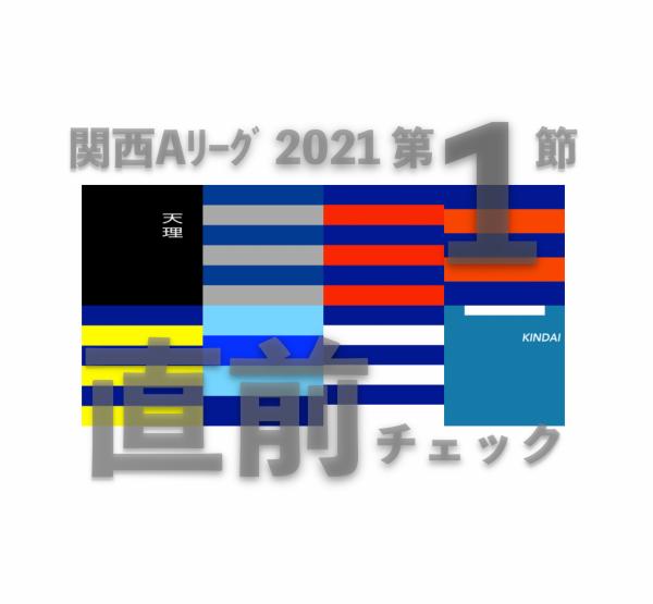 f:id:daigakurugby:20210916123346p:plain