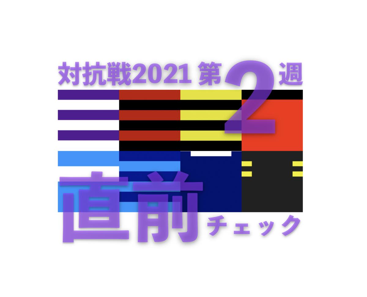 f:id:daigakurugby:20210916164210p:plain