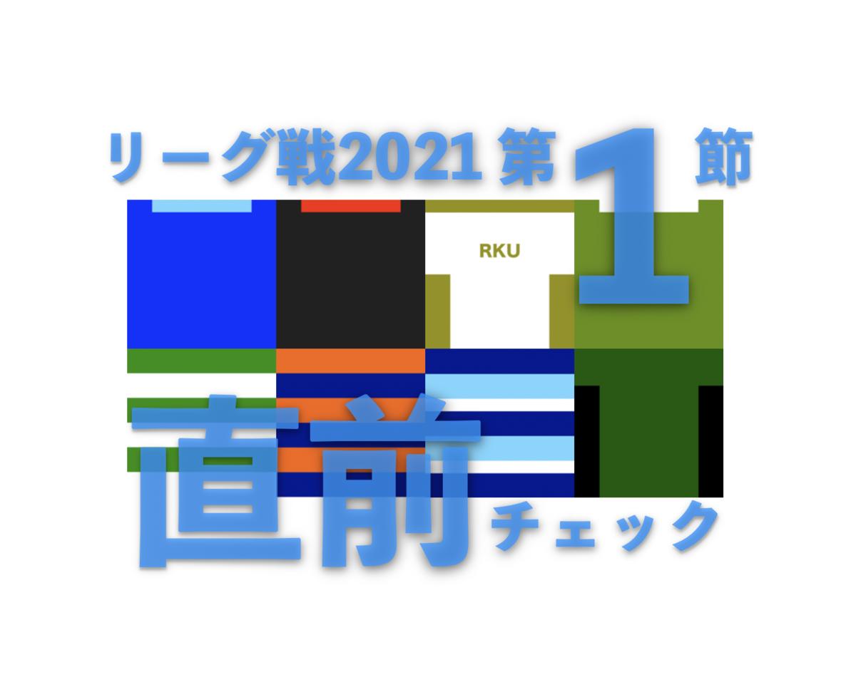 f:id:daigakurugby:20210925084927p:plain