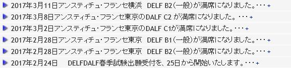 f:id:daigakuseichang:20170316133628p:plain
