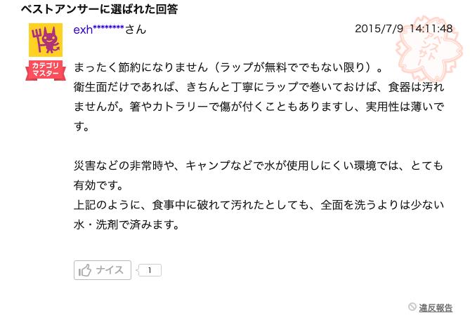 f:id:daigakuseino:20190226195700p:plain