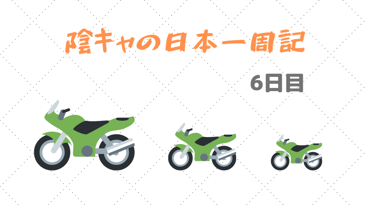 f:id:daigakuseino:20190416111549p:plain