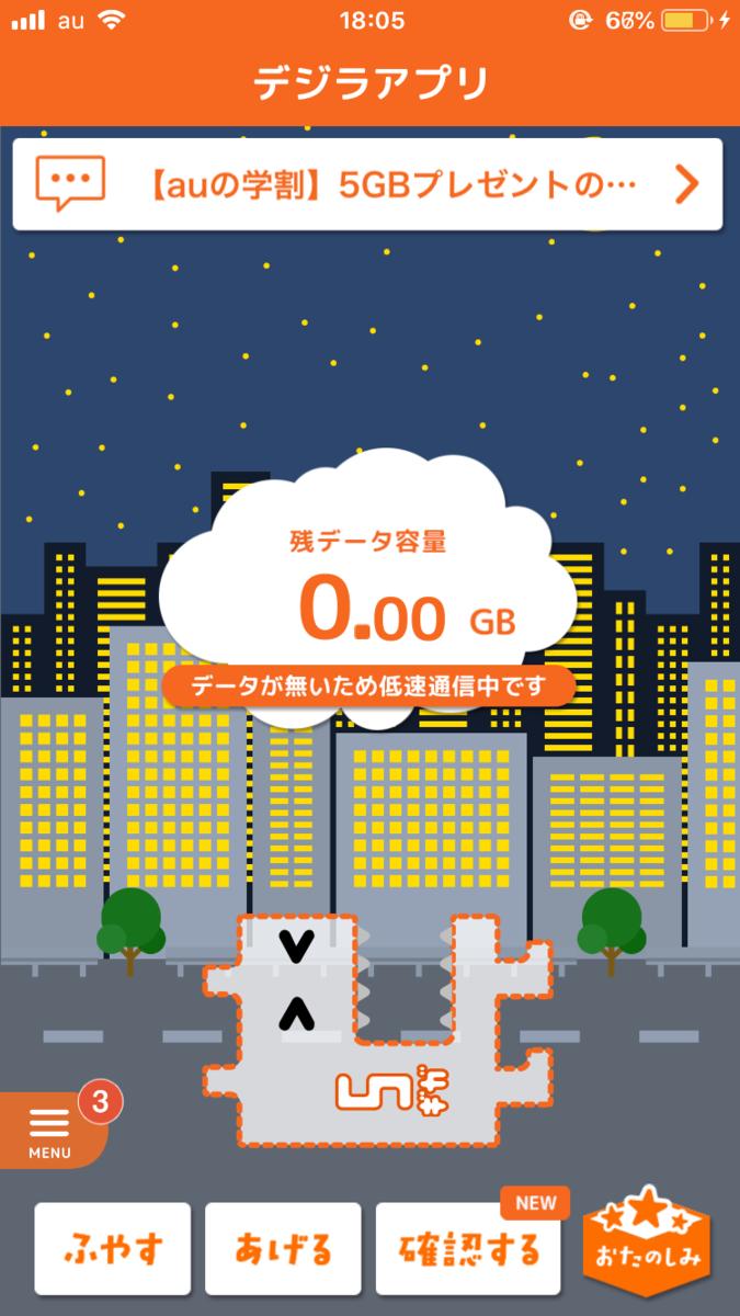 f:id:daigakuseino:20190423100558p:plain