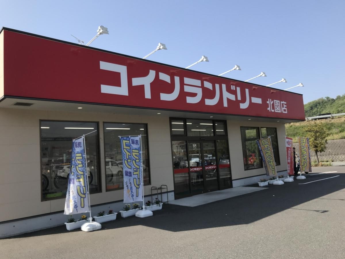 f:id:daigakuseino:20190504155103j:plain