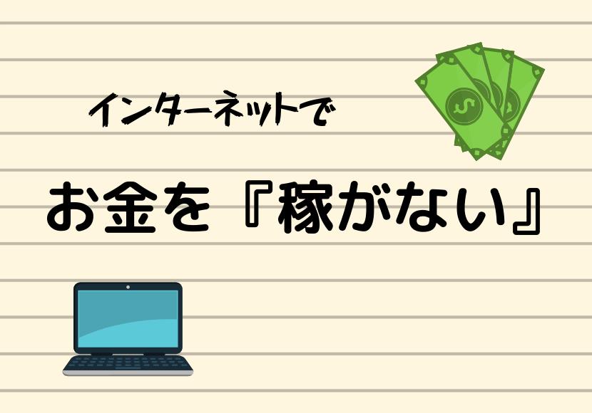 f:id:daigakuseino:20190521095409p:plain