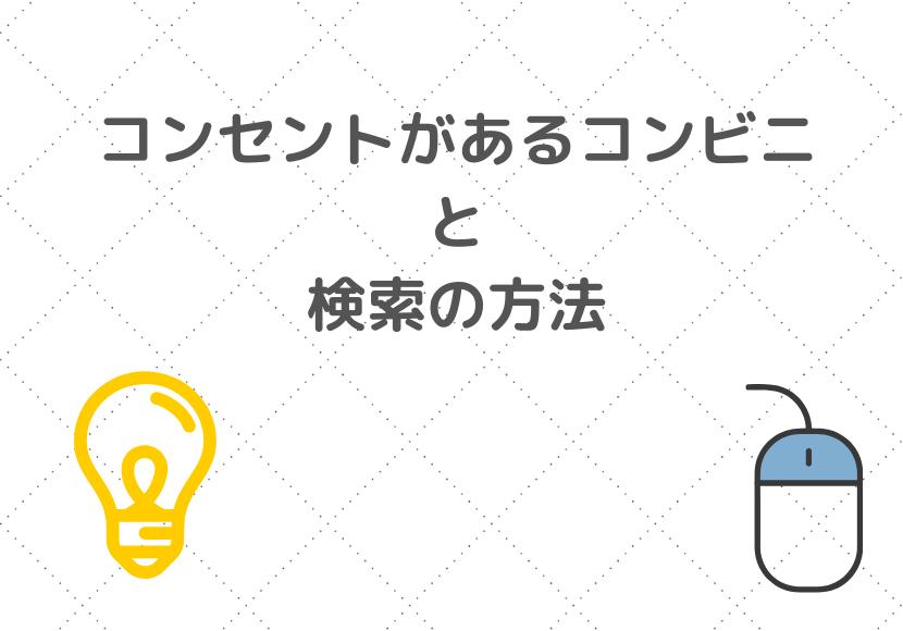 f:id:daigakuseino:20190521201005p:plain