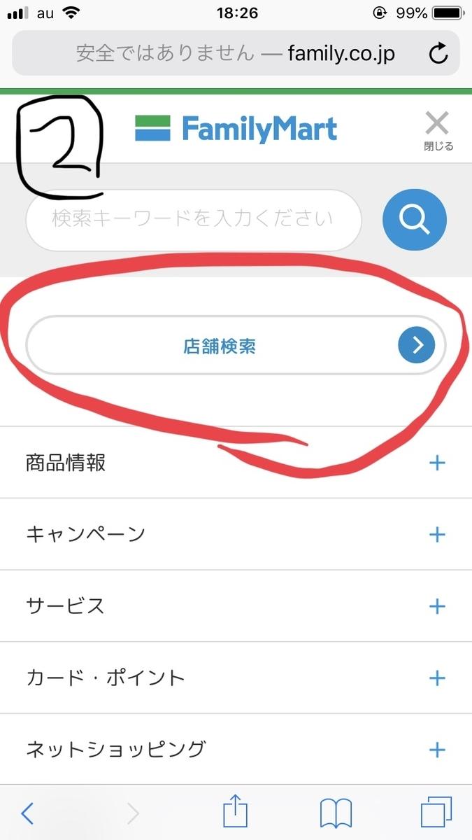 f:id:daigakuseino:20190521201723j:plain