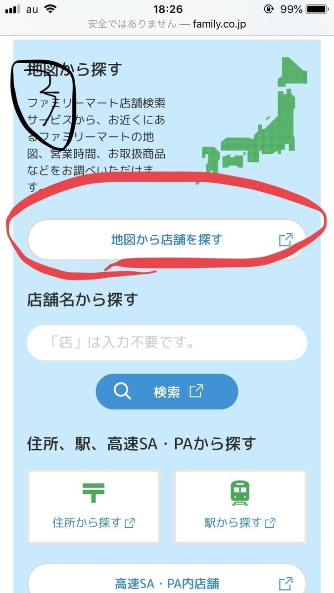 f:id:daigakuseino:20190521201726j:plain