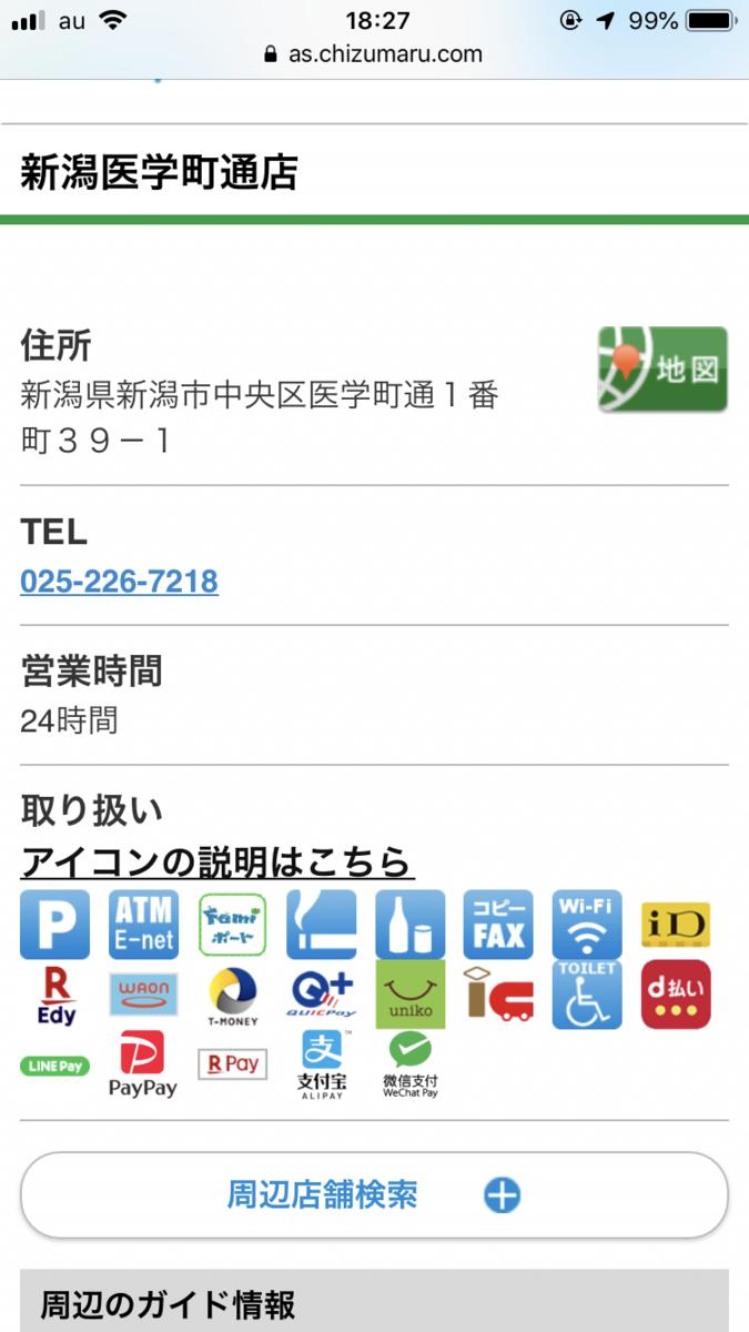 f:id:daigakuseino:20190521201735p:plain