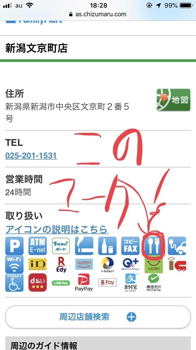 f:id:daigakuseino:20190521201742j:plain