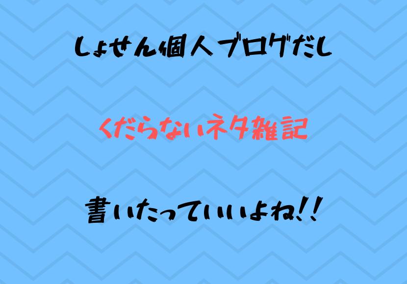 f:id:daigakuseino:20190522164952p:plain