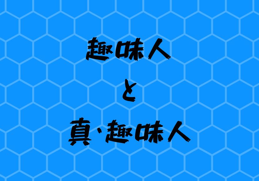 f:id:daigakuseino:20190529093936p:plain
