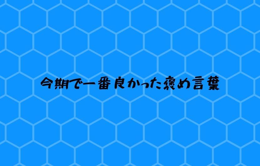 f:id:daigakuseino:20190605103151j:plain