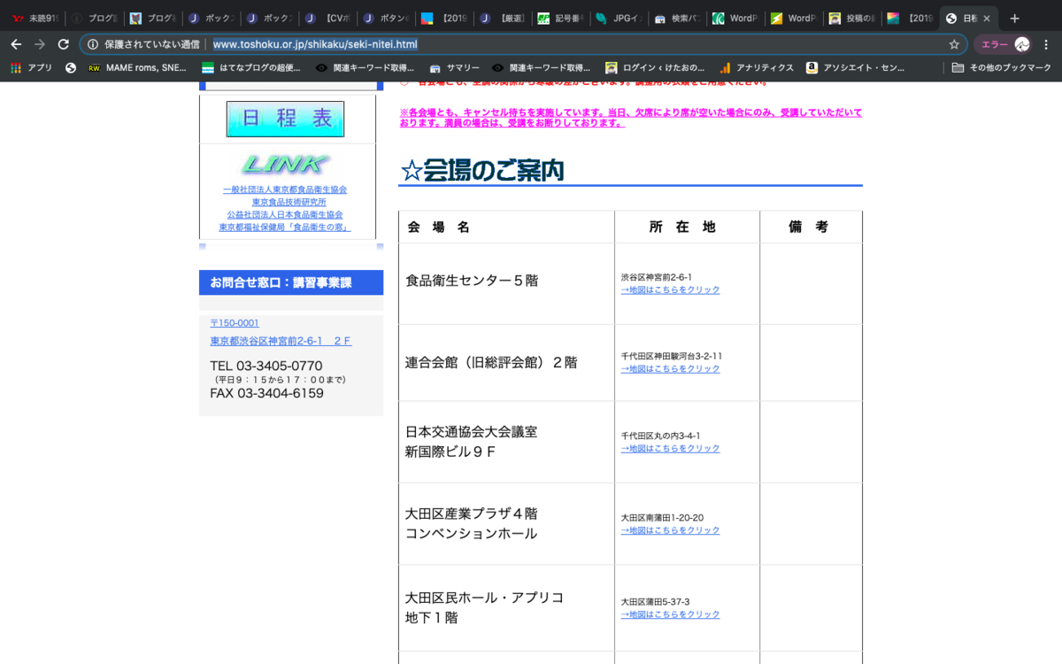 f:id:daigakuseino:20190619184524p:plain