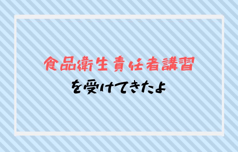 f:id:daigakuseino:20190619190953p:plain